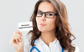 Все о венозной недостаточности: симптомы, причины, диагностика и лечение