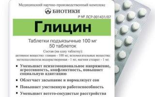 Описание таблеток Глицин: показания к применению, состав и преимущества