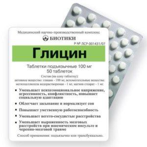 Глицин для сердца польза